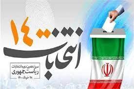 فضا سازی انتخاباتی در ادارات صمت شهرستانهای استان