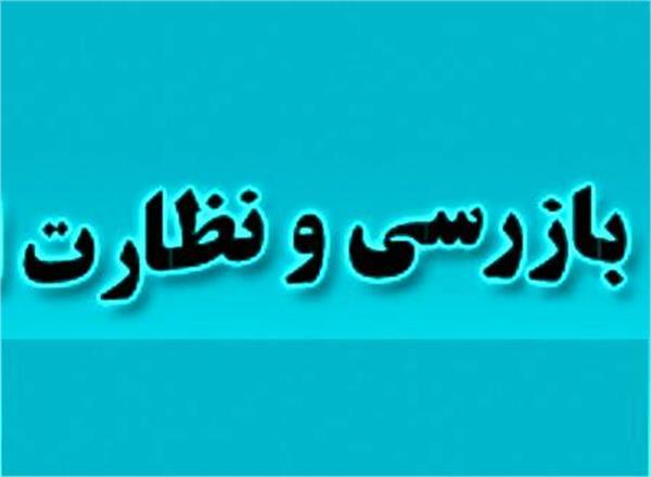 بازرسی از هزار واحد صنفی در مازندران