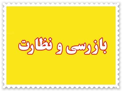 بازرسی از 1045 واحد صنفی در مازندران