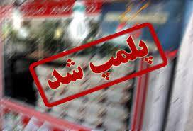 پلمپ26 واحد صنفی در مازندران